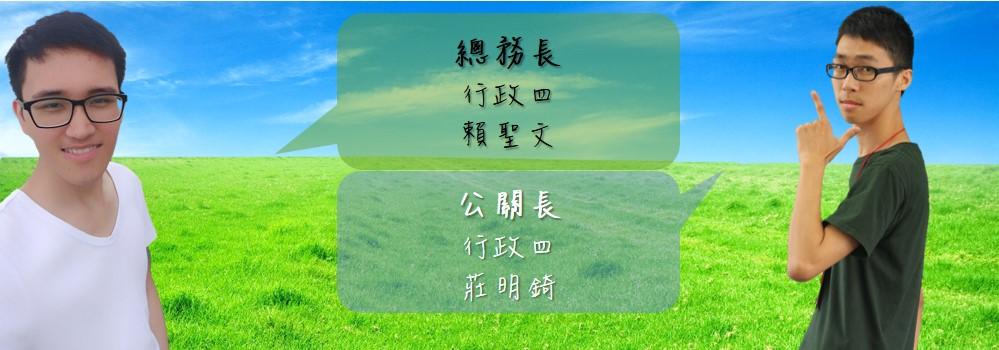 幹部介紹4